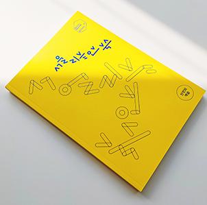 정지현 디자이너가 작업한 잡지 <서울리뷰인북스> 표지. 배경은 노란색이며, 오른쪽 상단에 사선으로 제목인 '서울리뷰인북스'가 적혀있다. 글씨는 파란색이며 도형처럼 디자인되어있다. 책 전체에도 제목 '서울리뷰인북스'가 '>'자 배열로 자음, 모음이 제멋대로 나뉘어 디자인되어있다. 오른쪽 아래에는 원 안에 '안전의 역습'이라고 적혀있다.