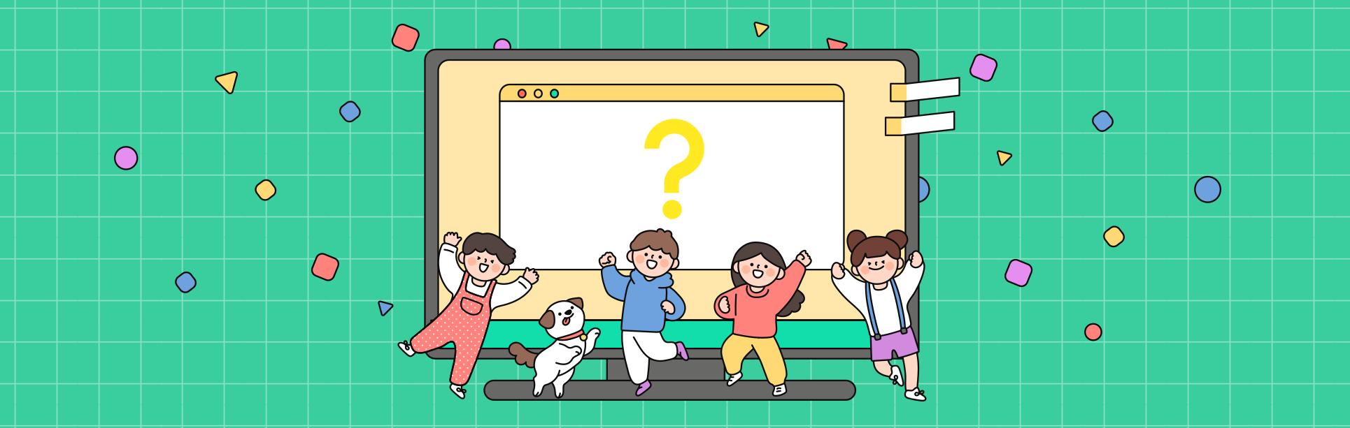 에메랄드빛 격자무늬 배경에 컴퓨터 모니터와 그 앞에서 손을 치켜든 아이들 그림이 그려져 있다. 모니터에는 노란색 물음표가 띄워져 있으며 옆에 포스트잇이 붙어있다. 아이들은 활기찬 모습으로 각자 팔을 치켜든 채 자세를 취하고 있다. 아이들 사이에 얼룩 강아지 한 마리가 앞발을 들고 서 있다. 모니터 뒤 배경에는 알록달록한 작은 도형들로 꾸며져 있다.